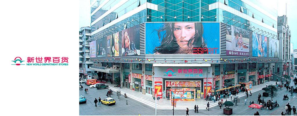 武汉新世界时尚广场