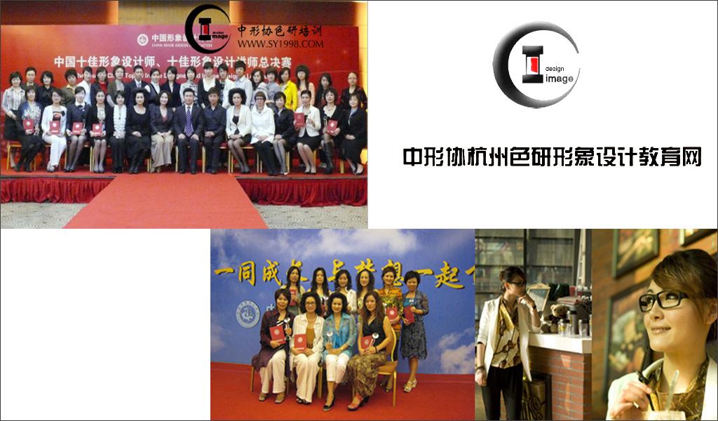 中形协杭州色研形象设计教育培训机构