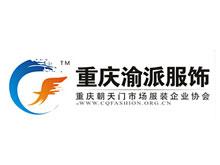 重庆朝天门服装企业协会