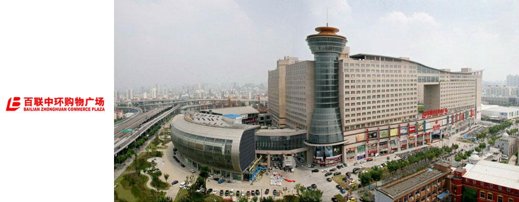 百联中环购物广场