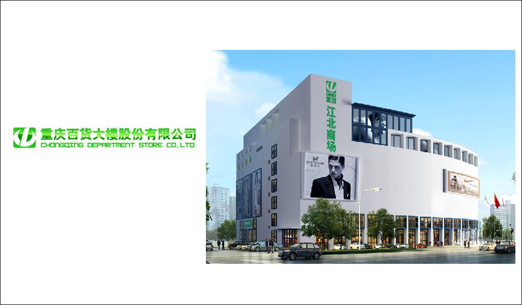 重百江北商场