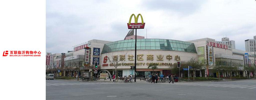 百联临沂购物中心