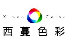 北京西蔓色彩文化發展有限公司
