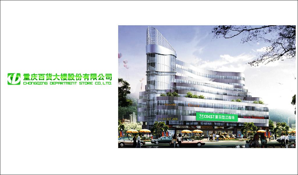 重庆百货大楼股份有限公司垫江商场