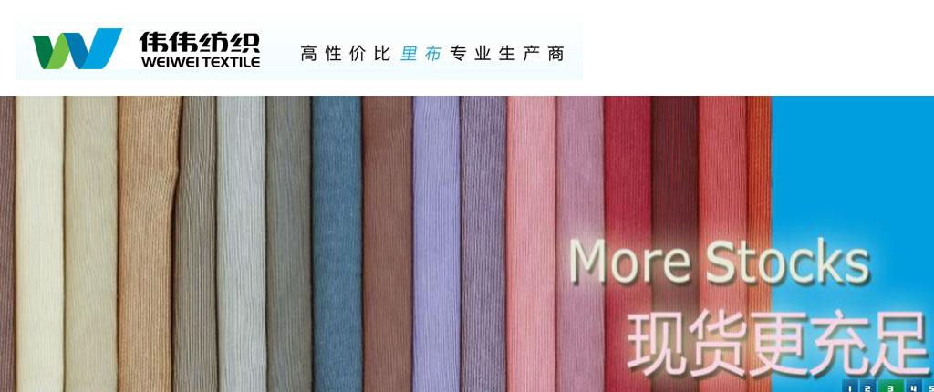 上海偉偉服裝輔料有限公司