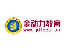 苏州金动力教育培训