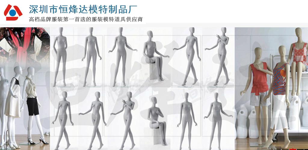 深圳市恒烽達模特制品廠