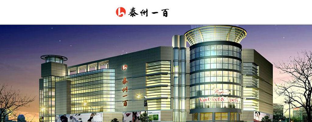 泰州第一百货商店股份有限公司