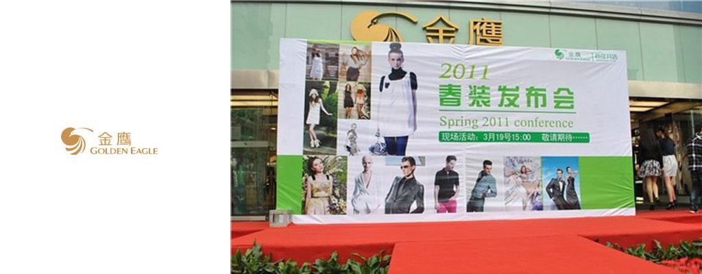 金鹰国际购物中心合肥大东门店