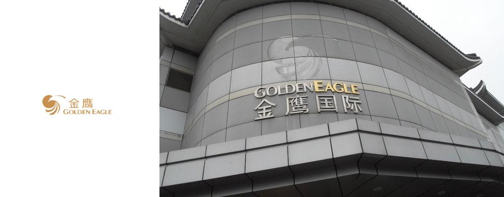 金鹰国际购物中心扬州文昌店