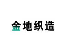 杭州金地织造有限公司