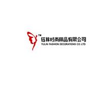 湖南钰林时尚用品有限公司