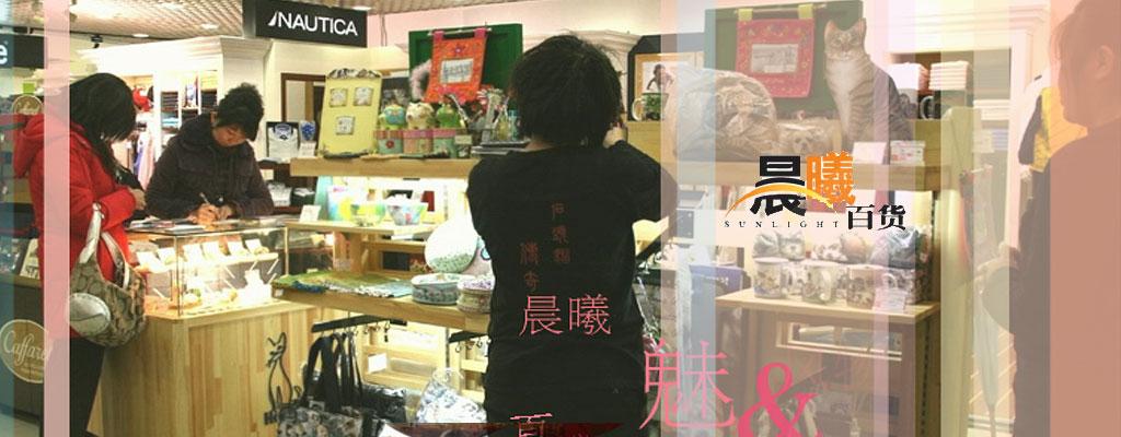晨曦百货国贸中心店