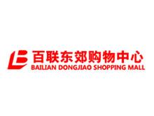 百联东郊购物中心