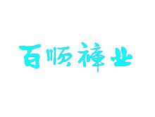 中国(香港)百顺裤业中华区域总代理  陕西福运达工贸有限公司