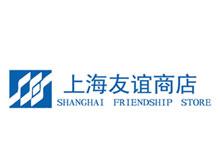上海友谊商店