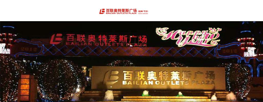 百联奥特莱斯广场(杭州•下沙)