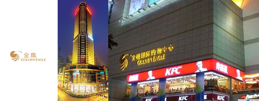 金鹰国际购物中心南京新街口店