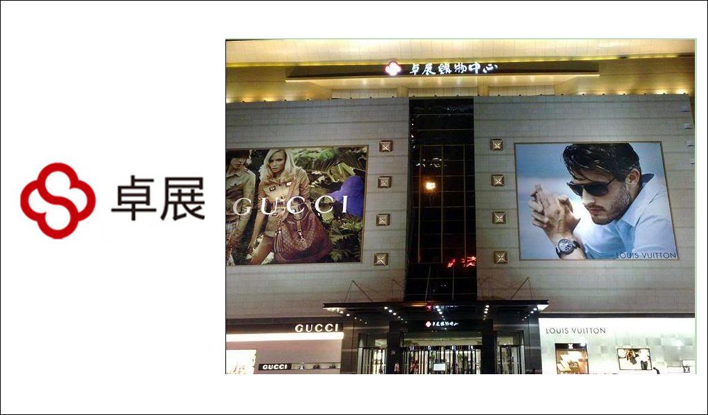 辽宁卓展时代广场百货有限公司(沈阳店)
