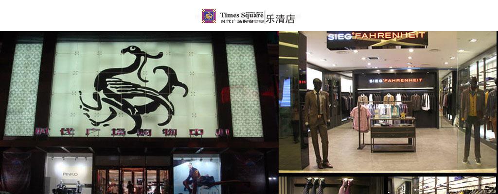 乐清时代广场购物中心