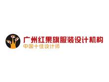 广州红果旗服装设计机构