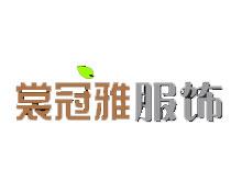 北京裳冠雅服饰有限公司