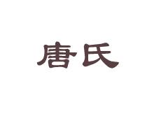 深圳市唐氏金属钮扣制品有限公司