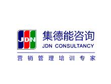 广州集德能企业管理咨询有限公司