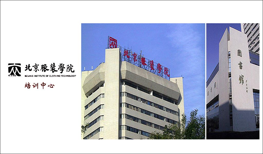 北京服装学院服装培训中心