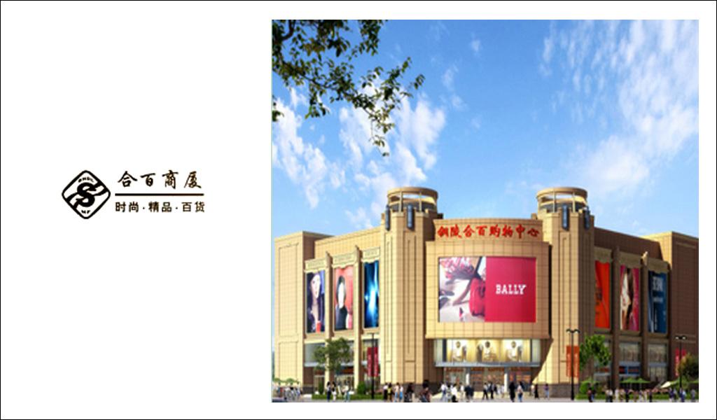 铜陵百大购物中心
