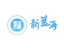 新藍海經銷商培訓學院