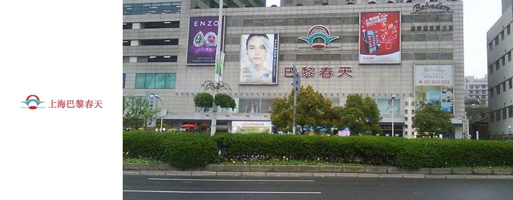上海巴黎春天新宁店