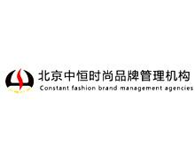 香港时尚业管理研究院北京分院北京中恒时尚品牌管理机构