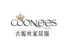 古妮丝国际集团(香港)有限公司