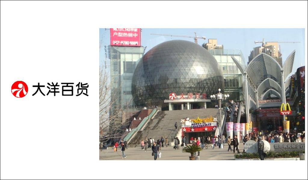 大洋百货武汉光谷店