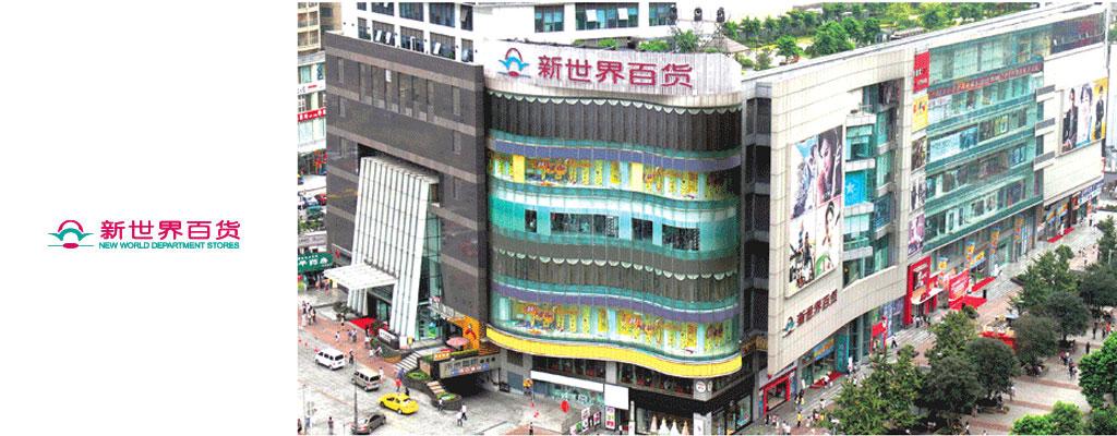 重庆新世界百货