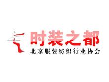 北京服装纺织行业协会