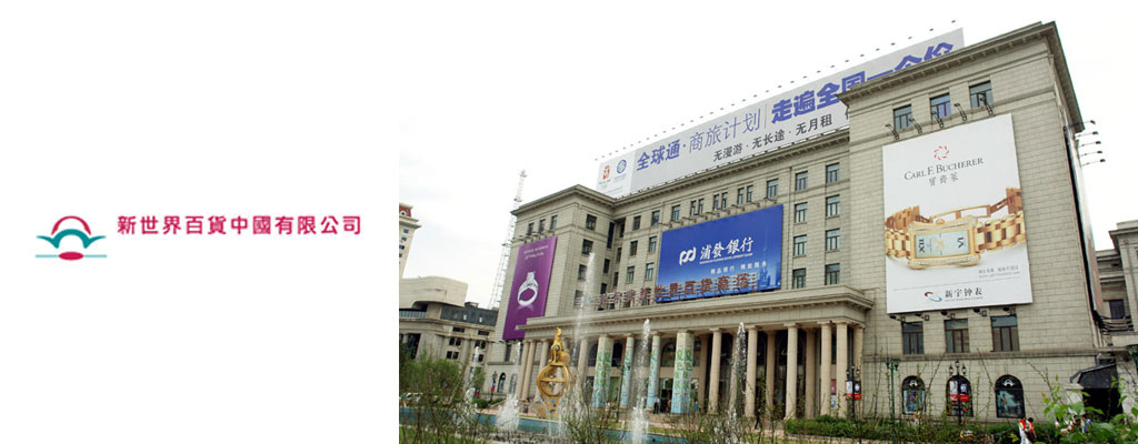 哈尔滨新世界百货