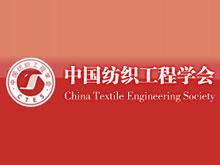 中国纺织工程学会