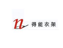 深圳市得能衣架有限公司