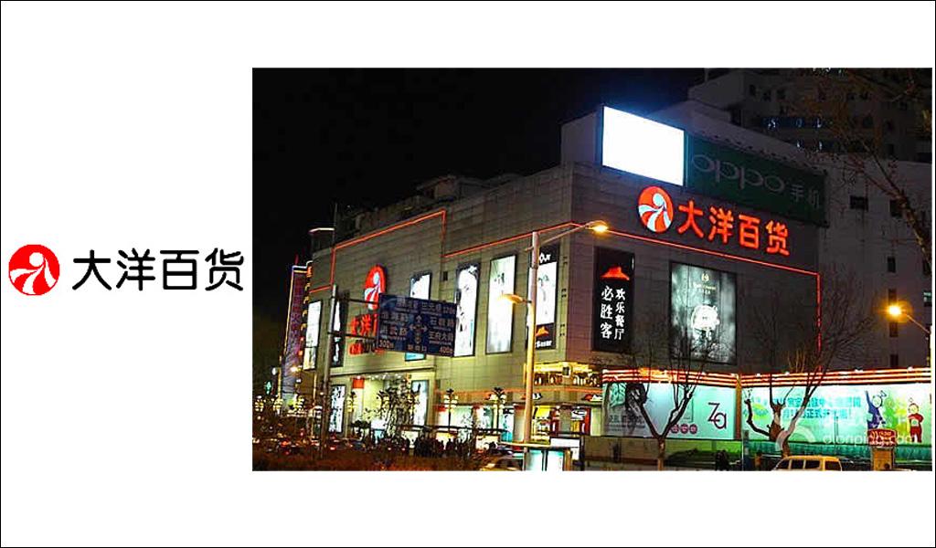 大洋百货南京新街口店