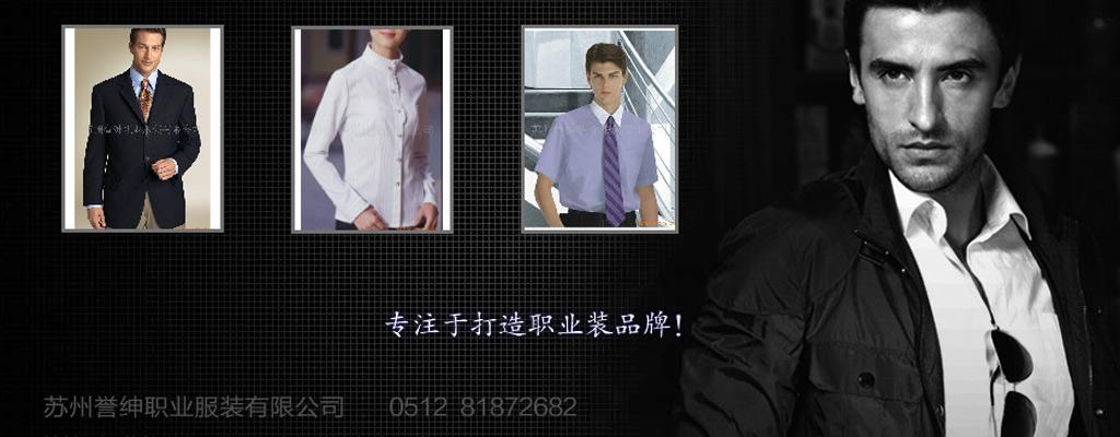 蘇州譽紳職業服裝有限公司