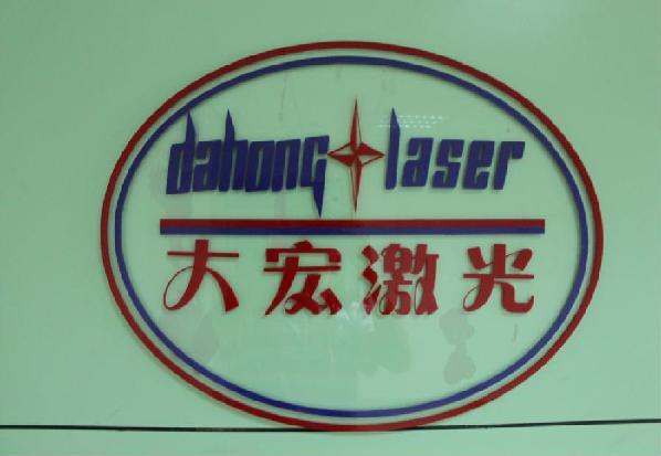 深圳市群英激光设备有限公司