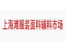 上海滩服装面料辅料市场