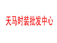 广州天马时装批发中心
