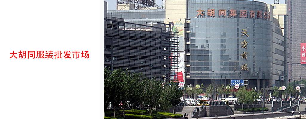 天津大胡同服装批发市场