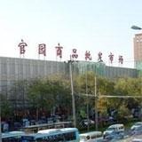北京官园服装商品批发市场_企业档案