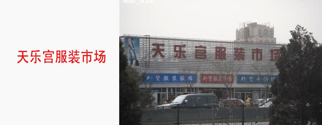 北京天乐宫服装批发市场