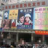 上海凯旋城服饰批发市场_企业档案