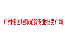 广州伟国服饰尾货专业批发广场